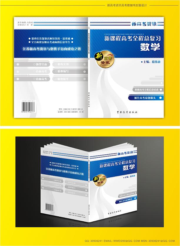 高考教辅书封面设计_1519564_k68威客网