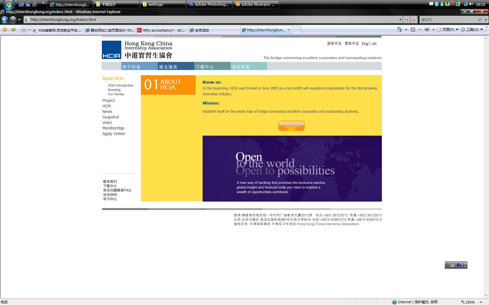 静态网站二级页面设计