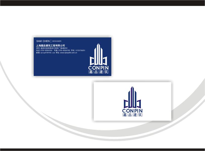 上海嘉品建筑工程公司logo及部分vi图片