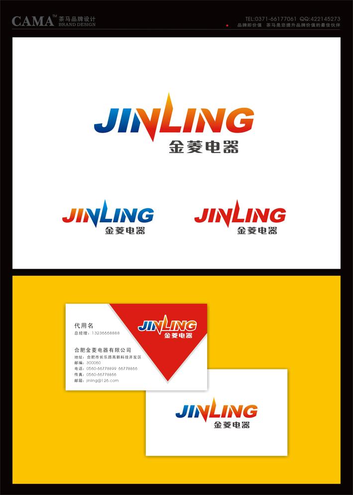 合肥金菱电器有限公司logo及名片设计