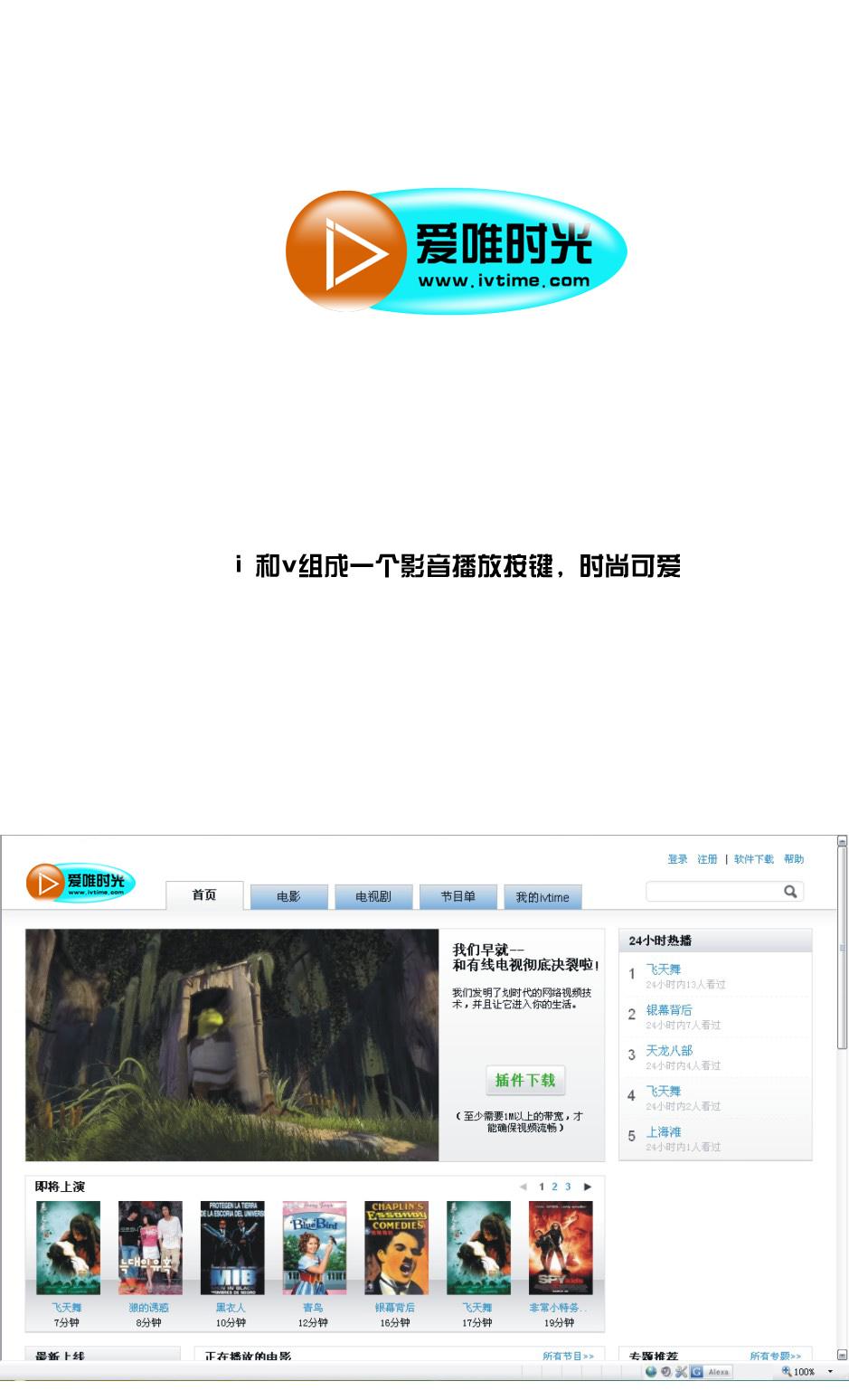 视频网站logo设计(中标:dna设计,叶方)- 稿件[#1521231]