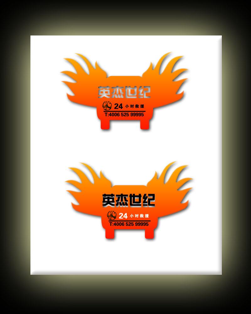 杰世纪汽车会员俱乐部会标 LOGO设计图片