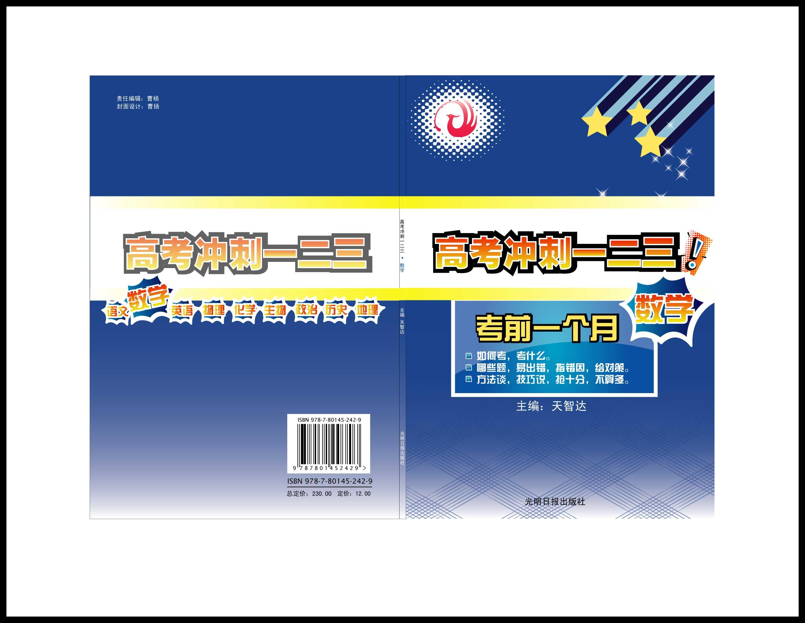 高考教辅封面设计(急,28号截止)