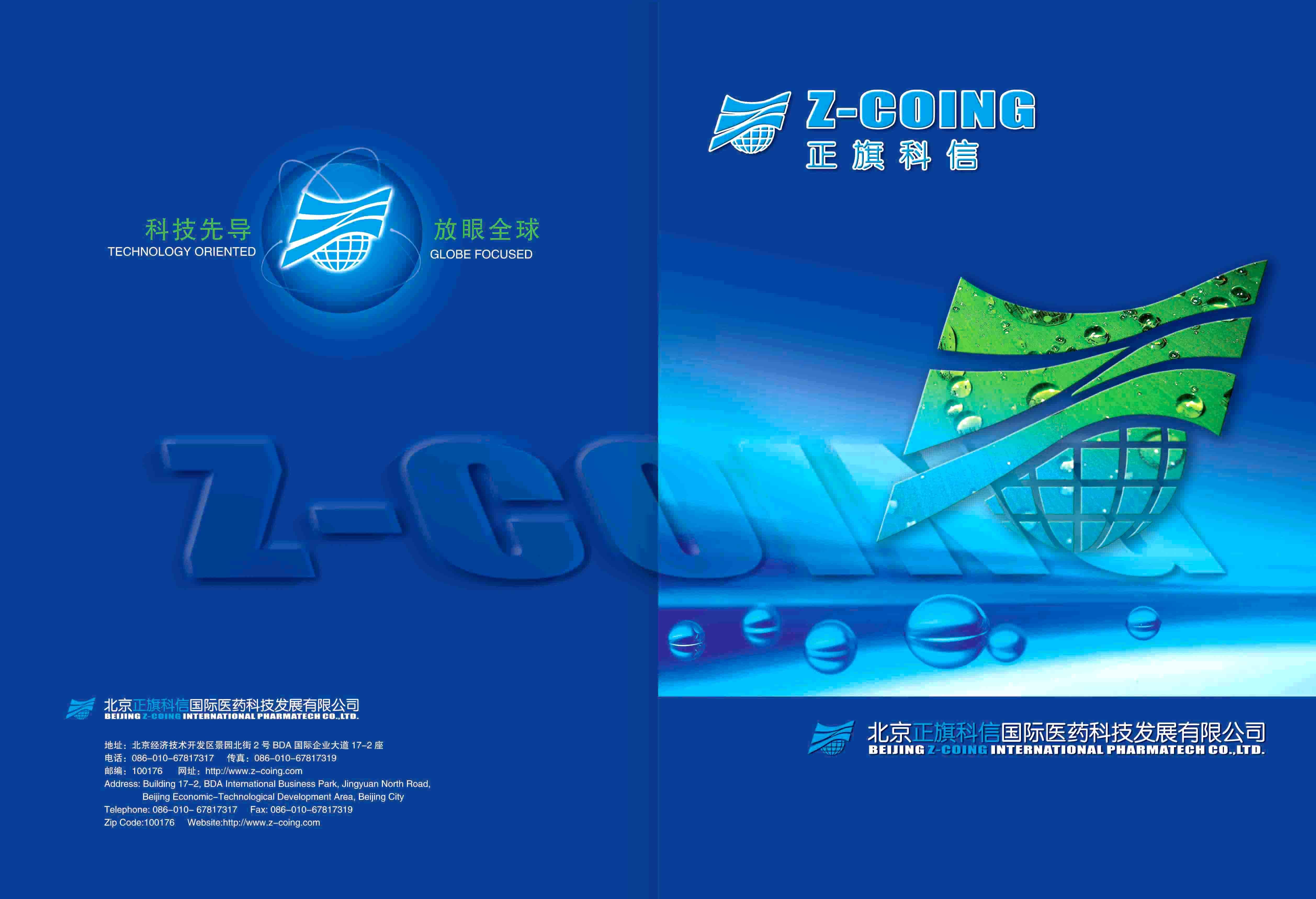 国际医药公司宣传册封面/封底设计 尺寸:210*285mm,竖式,骑马钉(请不要设计成胶装和精装的) 封面放置LOGO 封底放置口号和联络方式 画面表现: 1、可以从标志入手,使用旗帜和地球作为主元素 2、也可从意念入手,如国际化、科技、健康、生命、水 色彩: 蓝色为主,绿色为辅 2点注意: 1、尽量使用大图片 2、西医医药公司,不需要中国传统文化类的表现 就上述要求特征求外封设计作品,在下周二(12月25日)做第一次审评,若无满意作品,则延续至29日。 若可长期合作者(有充足的时间,表现力强),请特别注