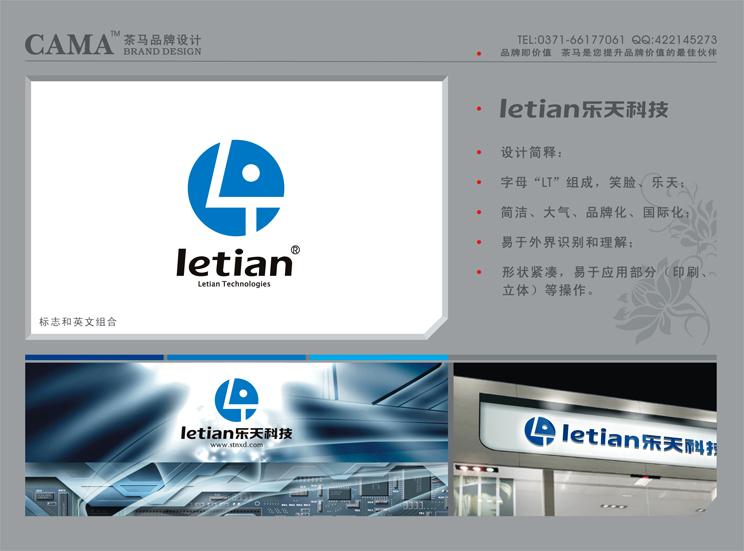 乐天科技网站logo/名片/广告牌匾设计图片