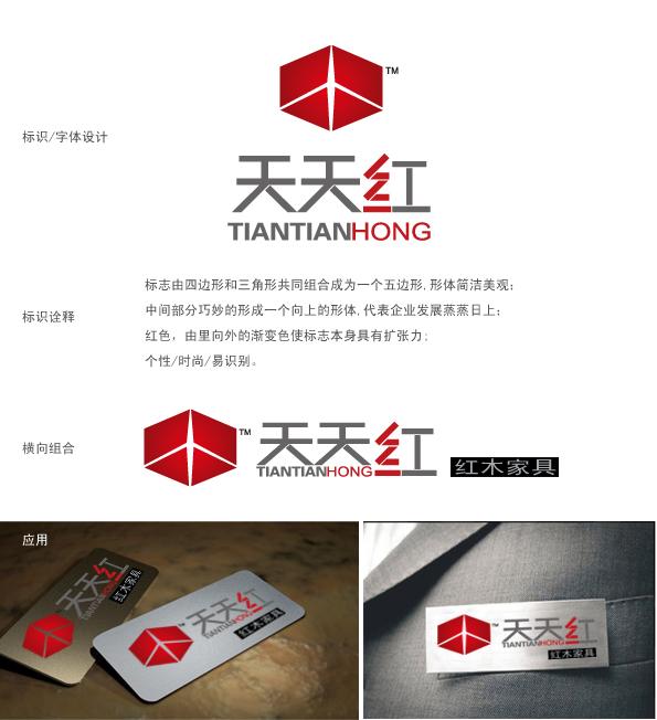红木家具商标设计_1527402