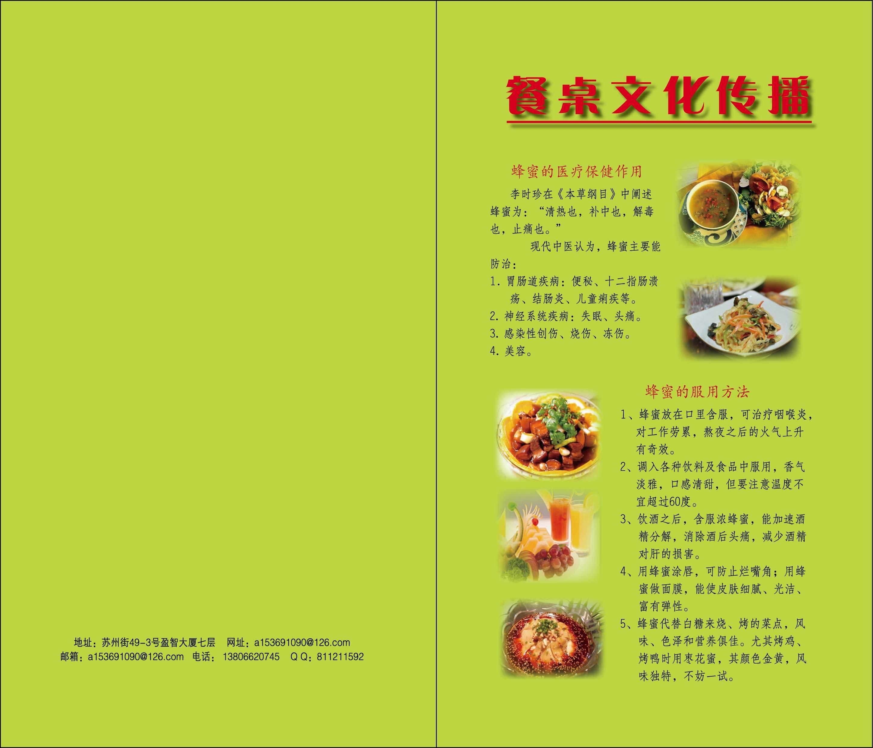 某餐厅餐桌文化传播多折页手册外封设计图片