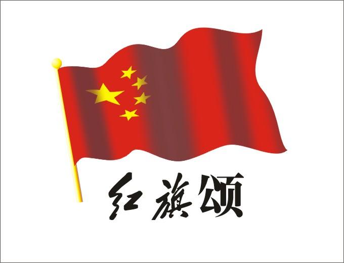 ppt红旗飘飘素材