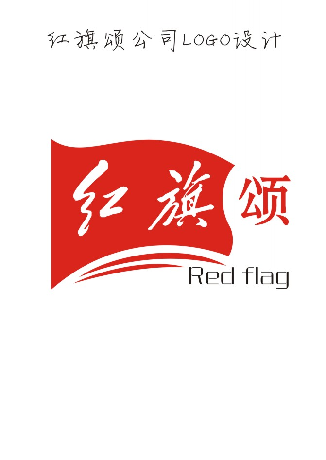 红旗颂公司logo; 红旗颂交响乐简谱;