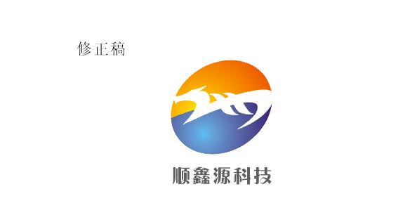 顺鑫源科技logo制作