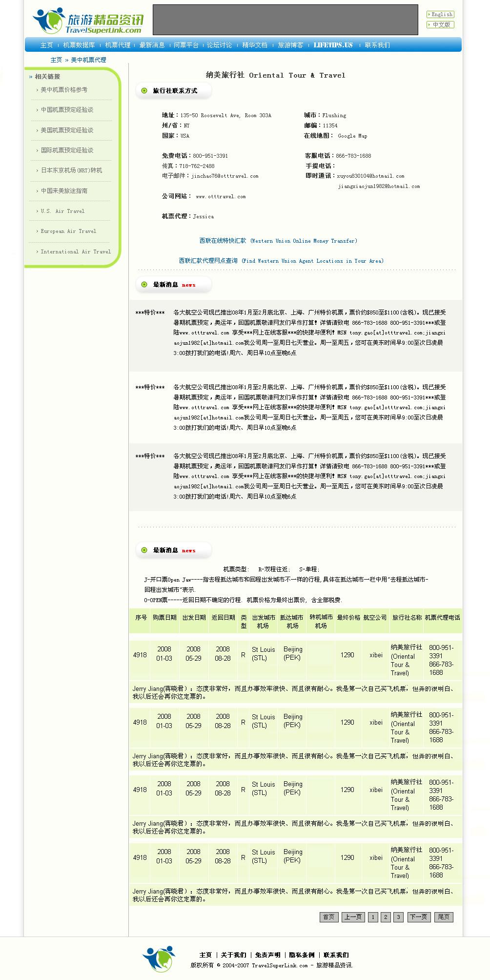 现金网站部分页面模板设计(css div)