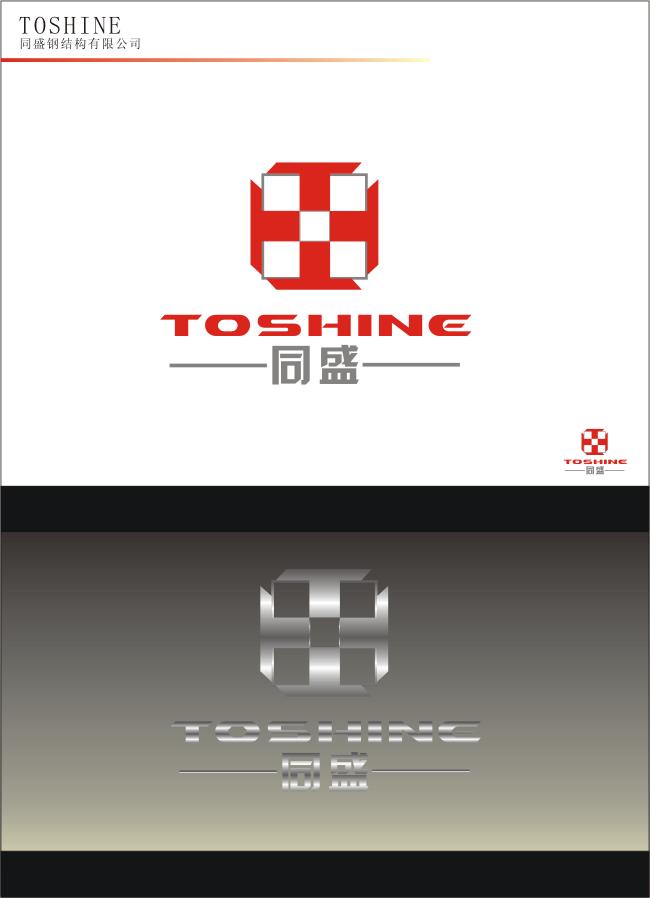 同盛钢结构logo设计_1550017