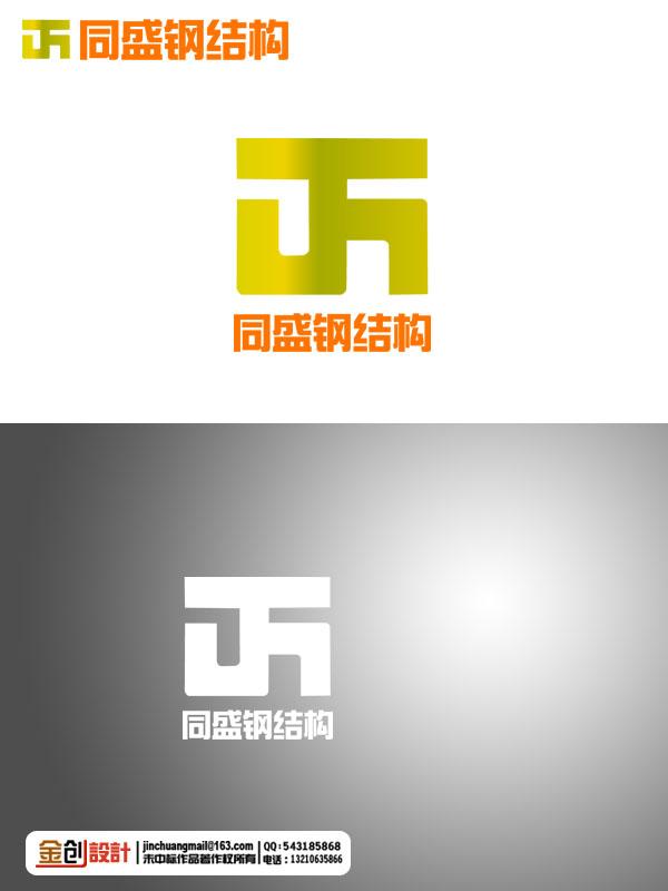 同盛钢结构logo设计 一、公司基本信息: 公司名称:同盛钢结构有限公司 主营范围:船舶工程外包、钢结构安装 二、LOGO设计要求: 1.构思精巧、创意独特、简洁大方、容易识别,有强烈的视觉冲击力和直观的整体美感。 2.色调、构图不作特殊要求,由设计人自由发挥,但应提供有多种配色的方案供选择。 3.