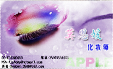 化妆师名片设计 1537638 k68威客网