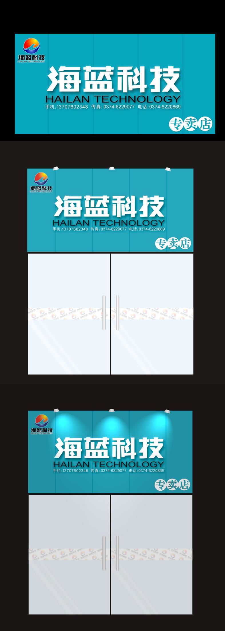 海蓝科技专卖店户外牌匾设计(5号截止)图片
