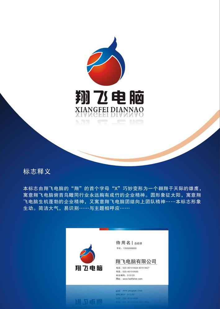 翔飞电脑公司名片logo设计(2天)