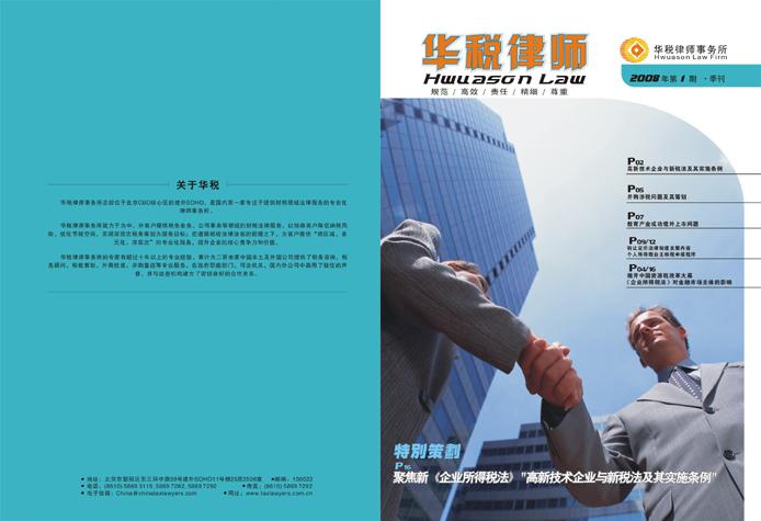 华税律师事务所设计期刊封面及彩色插页