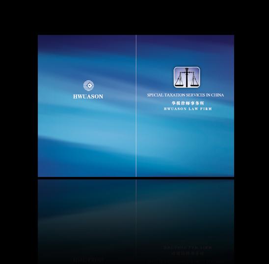华税律师事务所英文宣传手册封面活页设计图片