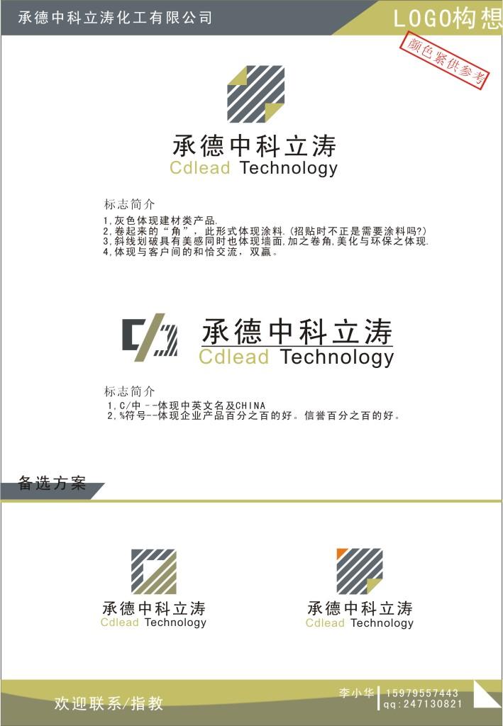 承德中科立涛公司logo商标名片设计