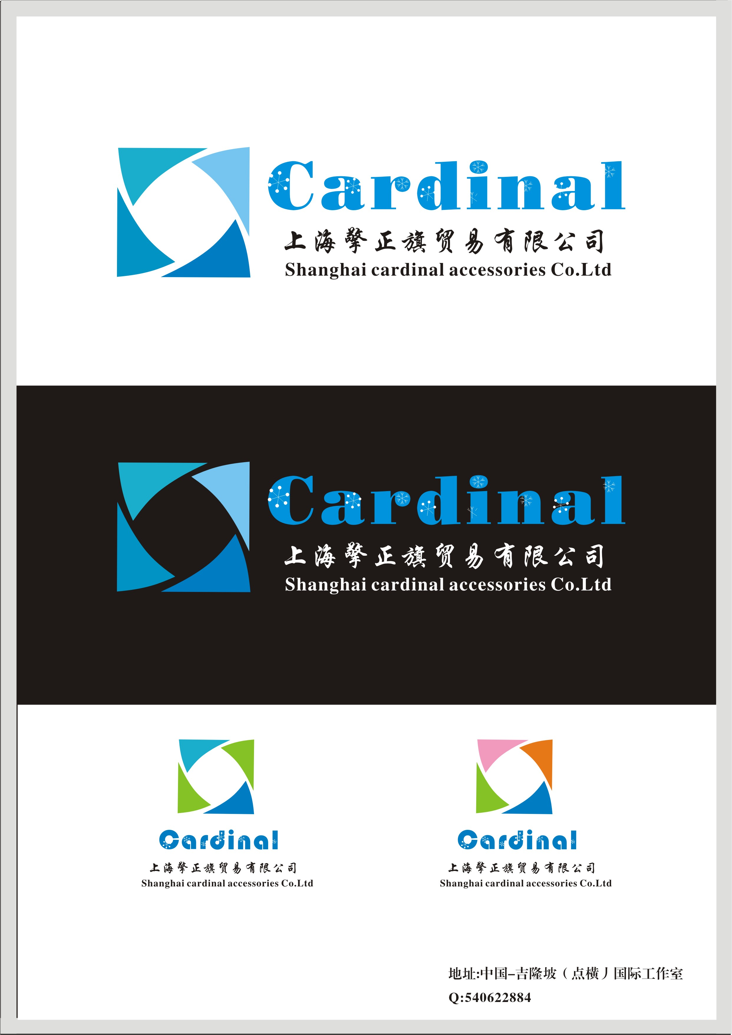 商標類似而不能注冊時,設計者應免費將logo進行調整與修改,直到本公司