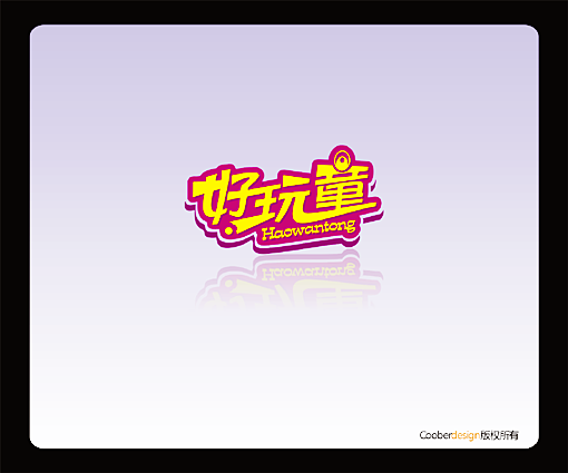 小可爱文字qq名片