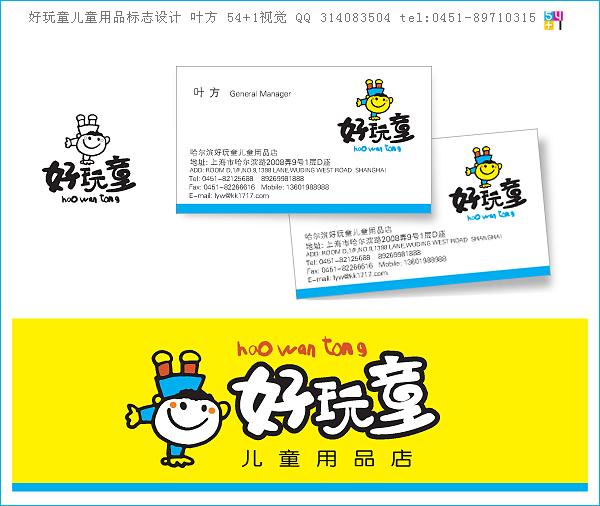 (名字由7584号任务征得) 的logo,名片,店铺门牌设计,要求商标有特色,新颖。 商标最好是图标+文字 (注:因注册关系,最终名字可能会改动其中一个字,同音,所以LOGO中标的朋友到时需要帮忙调换一下字)  【客户联系方式】 QQ518641 QQjames@garrywa.cn 【重要说明】