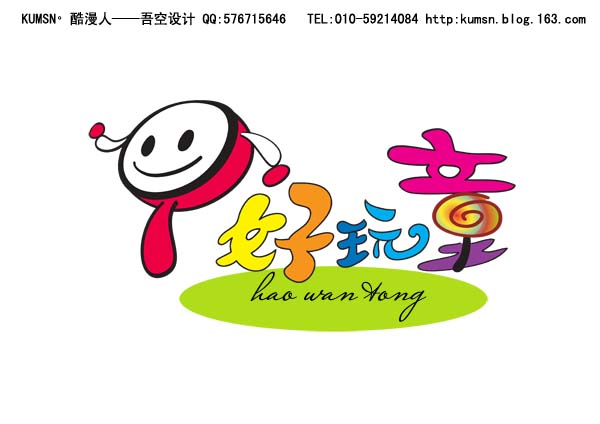 来是儿童用品的符号.文字中含有棒棒糖的设计,色彩鲜艳又很可爱.