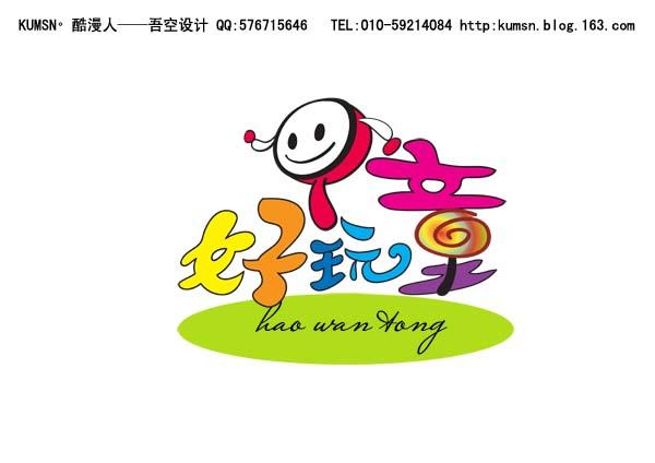 儿童用品商标图案