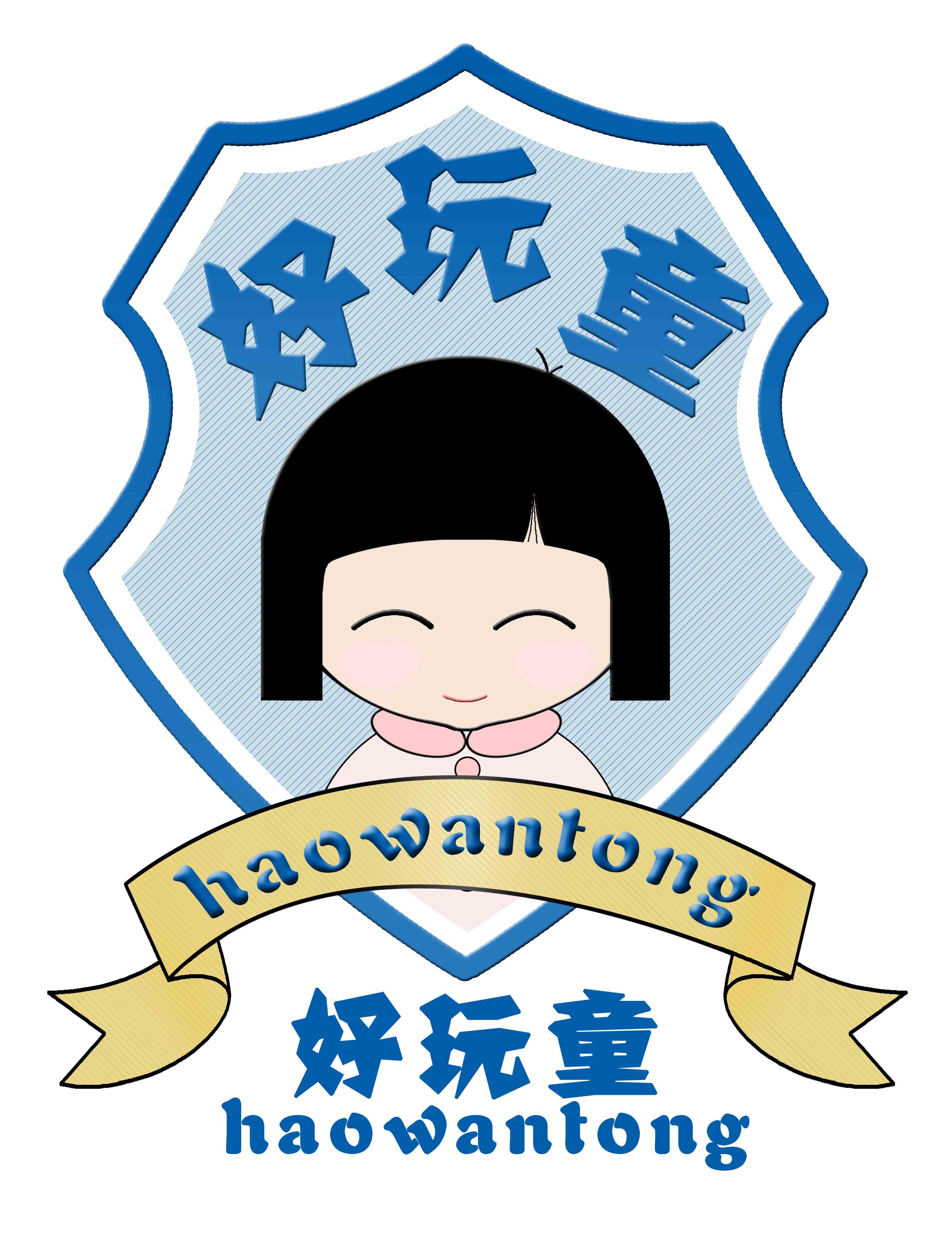 儿童用品商标图案,名片,门牌设计_1564094_k68威客网