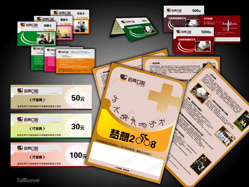 启典口腔-系列卡片与宣传单页设计排版