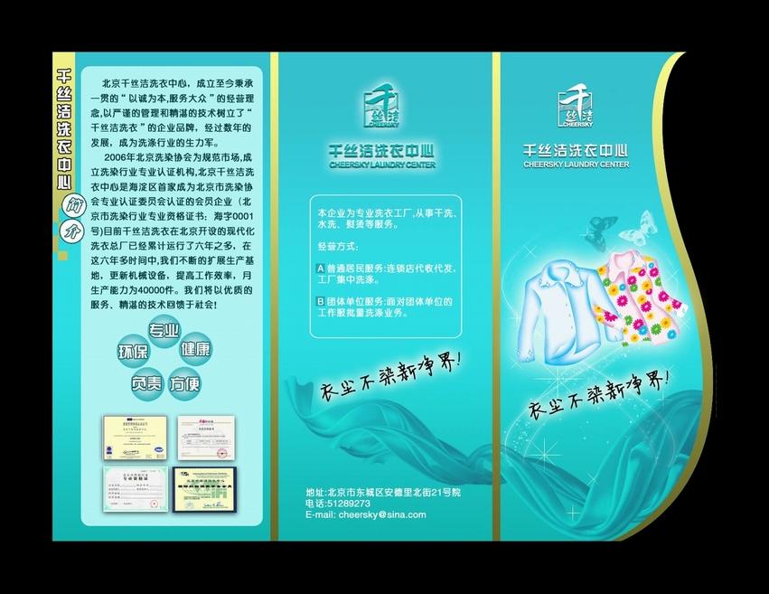 洗衣厂的三折页宣传单,信封图片