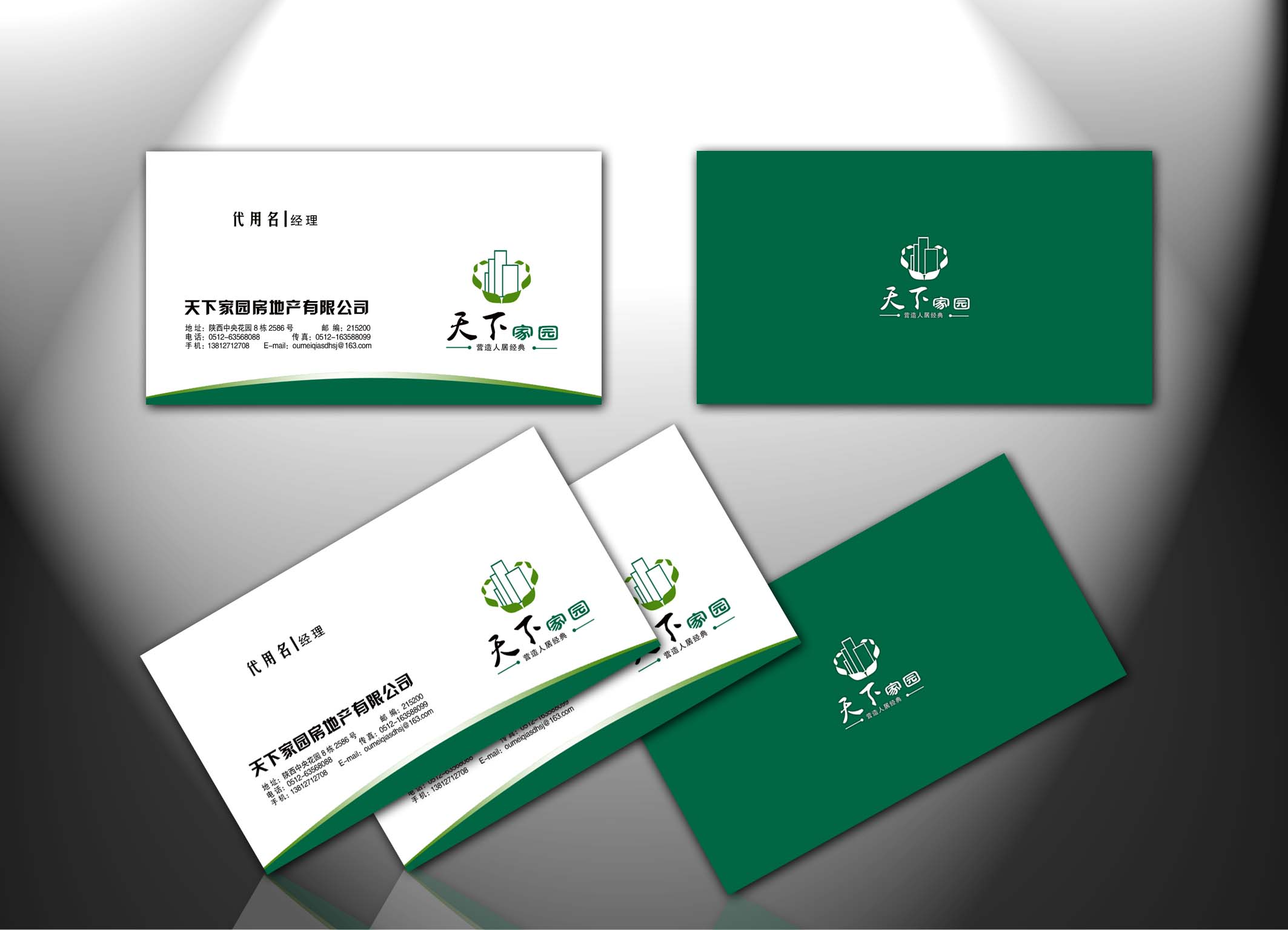 天下·家园 房地产项目logo设计