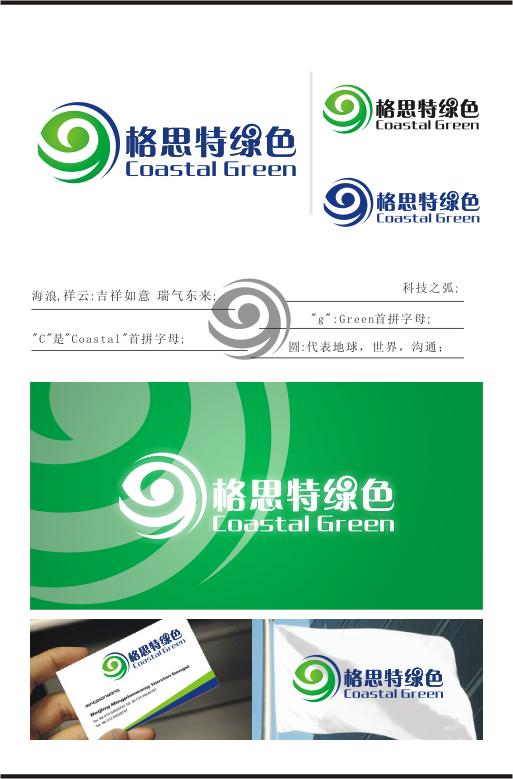森牧设计稿件_北京格思特绿色环保科技开发公司logo