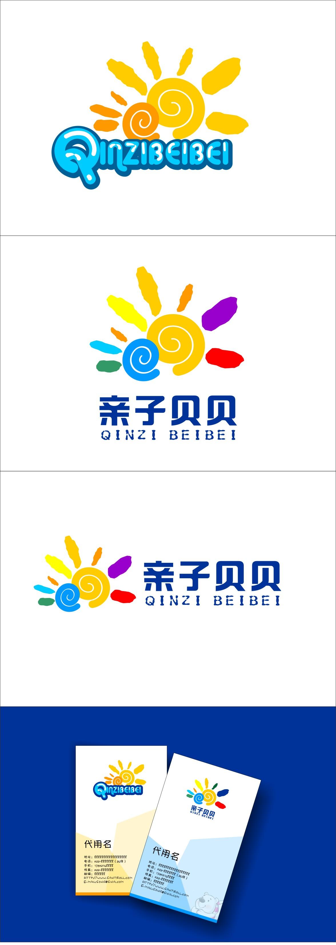亲子贝贝婴童用品店logo及店招名片设计图片