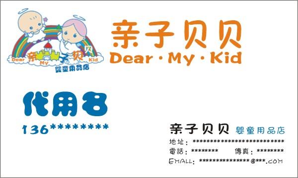 标志 设计说明:婴童就像小天使般的可爱,做母亲的有这样天使般可爱的
