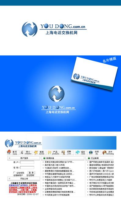 """征集""""上海电话交换机网""""logo名片设计"""