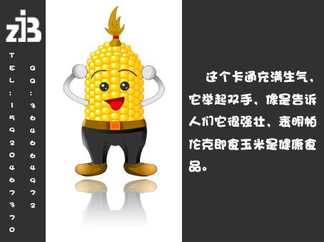 玉米卡通形象设计
