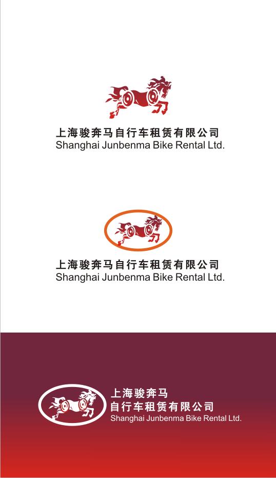 上海骏奔马自行车租赁有限公司标志设计