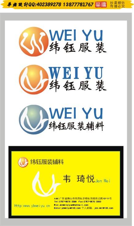 辅料公司logo设计