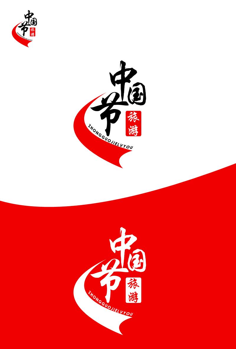 《中国节旅游》logo设计 名片