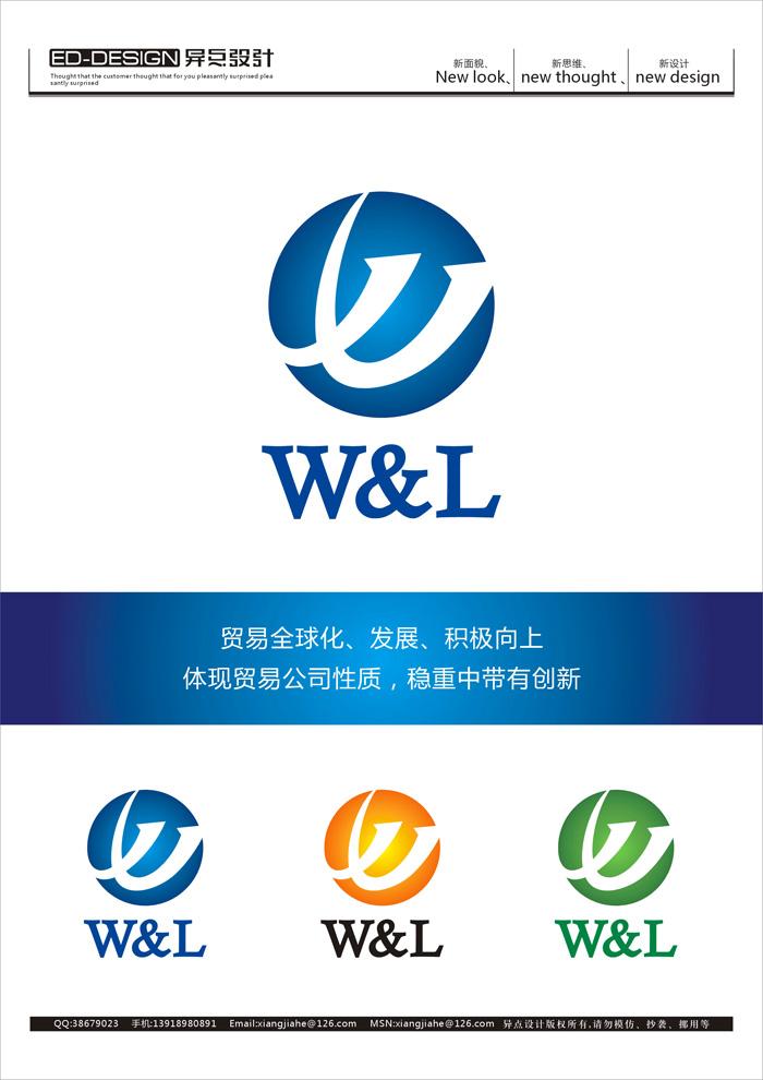 _w&l贸易公司logo设计