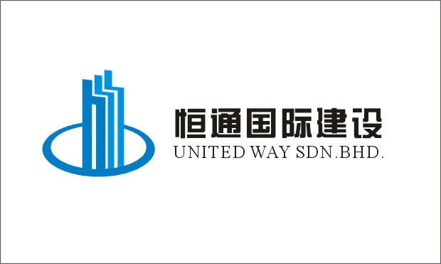 恒通国际建设(马来西亚)有限公司(UNITED WAY SDN.BHD.) 要求:可中、英文。大方简洁,具有国际现代感,稳重大气。 同时请看一下7802号任务也帮忙设计一下  【客户联系方式】 见二楼 【重要说明】