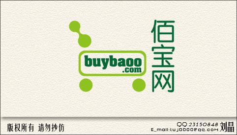 购物网站logo设计
