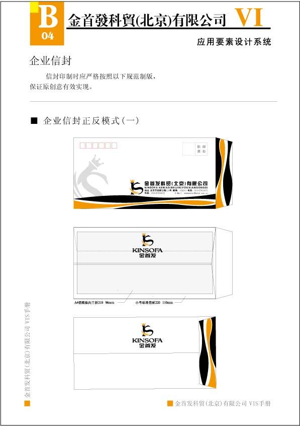 金首发企业vi设计系统★!