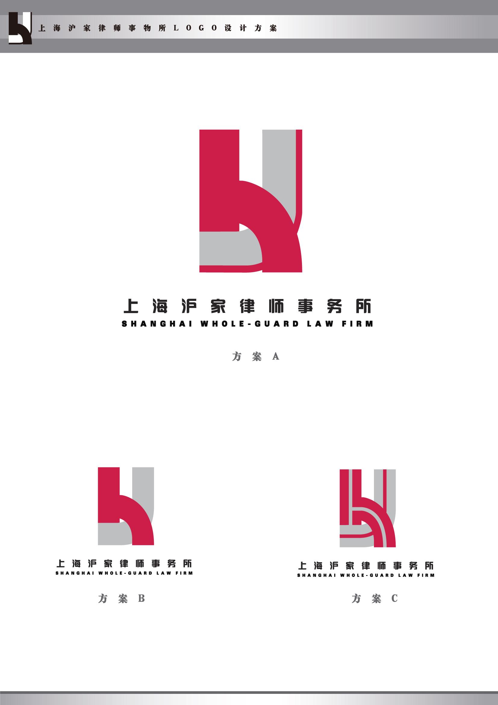 上海沪家律师事务所logo设计