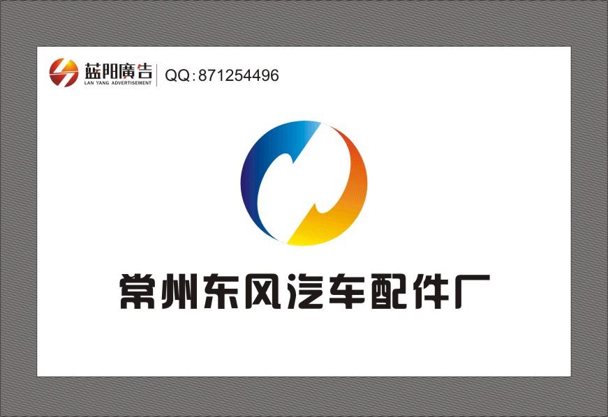 公司logo设计[常州东风汽车配件厂]