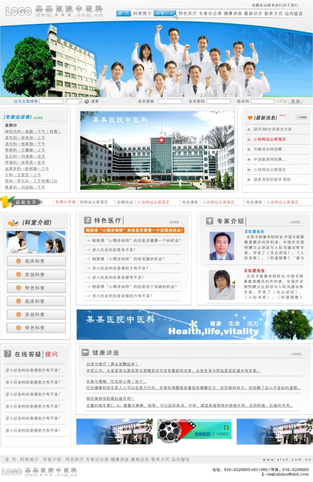 公司网站首页布局设计