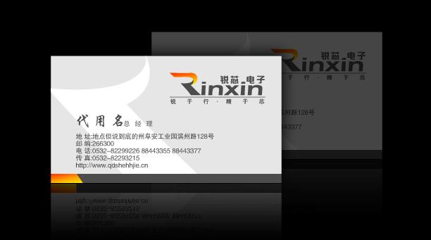 广州锐芯电子科技公司logo/名片设计