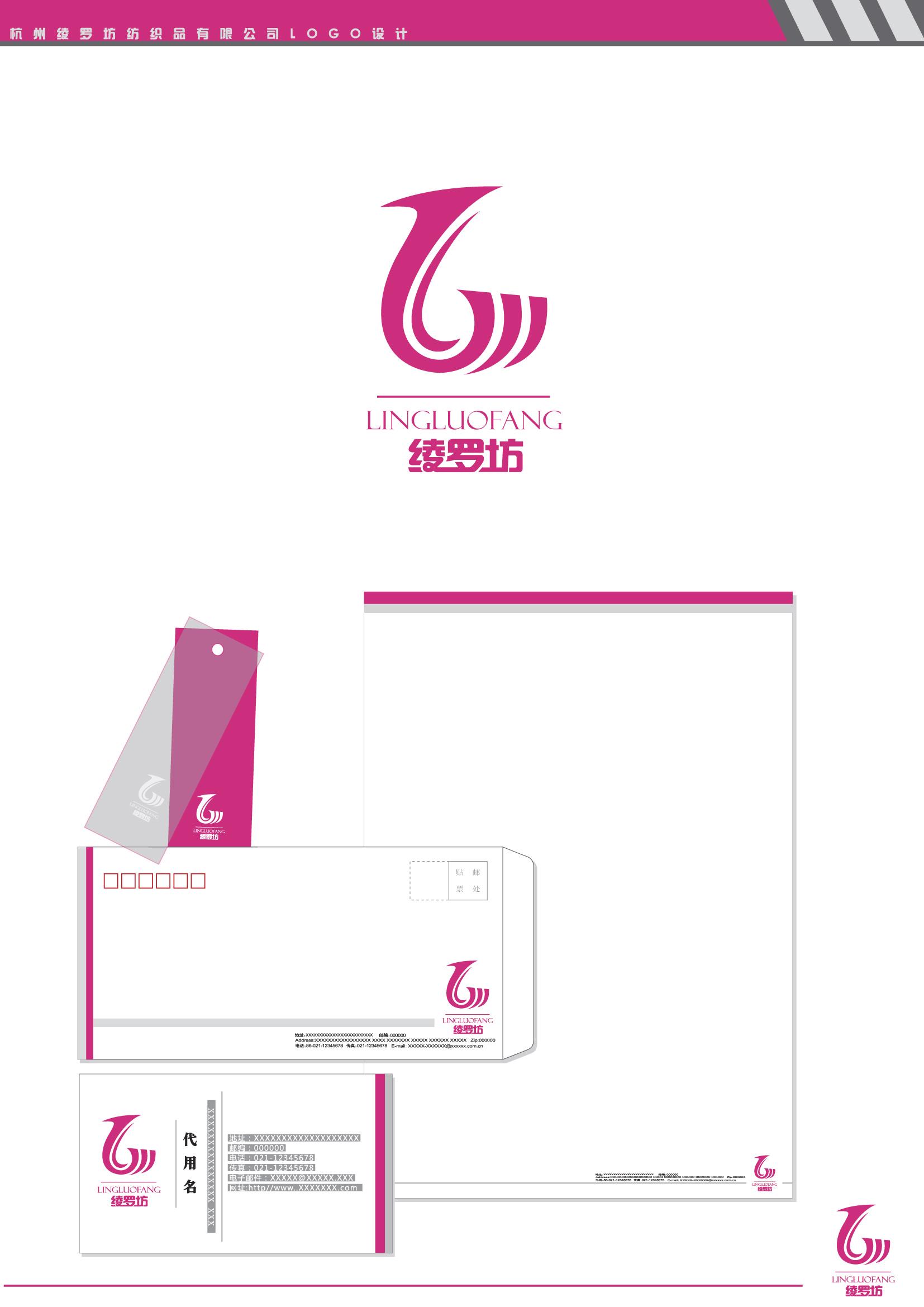 绫罗坊纺织品公司logo,vi设计