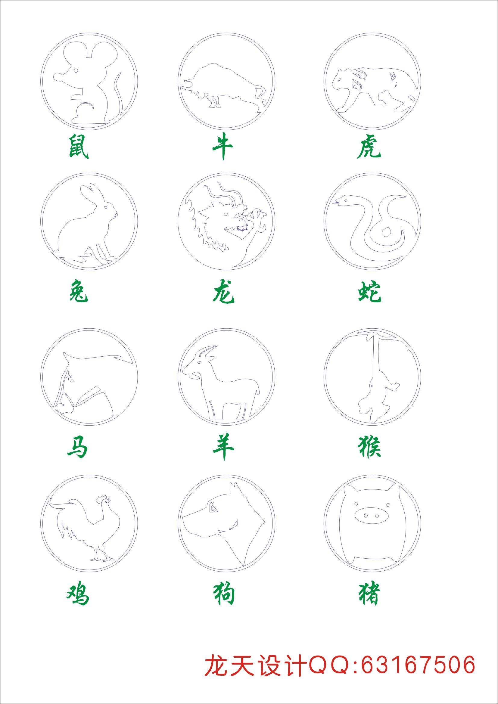 12生肖线描矢量图_1591005_k68威客网